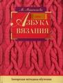 М.Максимова Азбука вязания