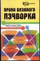 Суздальцева Т.В. Уроки вязаного пэчворка