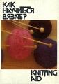 Как научиться вязать (Knitting Aid)