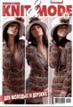Журнал Вязание и Мода (Knit&Mode) № 2 за 2009 год