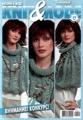 Журнал Вязание и мода № 1 за 2009 год