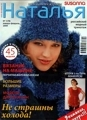 Журнал Наталья № 1 за 2009 год