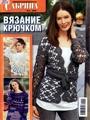 Журнал Сабрина № 2 за 2009 год