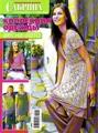 Журнал Сабрина № 3 за 2009 год