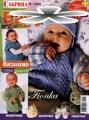Журнал Сабрина Бэби № 1 за 2009 год