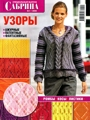 Журнал Сабрина № 1 за 2009 год