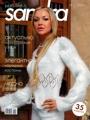 Журнал Сандра № 2 за 2009 год