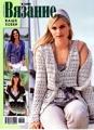 Журнал Вязание - Ваше хобби № 3 за 2009 год